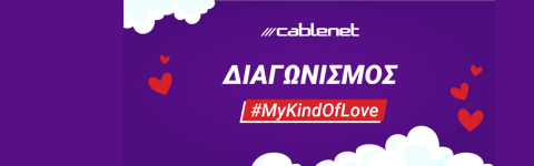 Cablenet- #MyKindOfLove Valentine's Competition